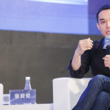 张良伦:社交电商发展比肩新零售