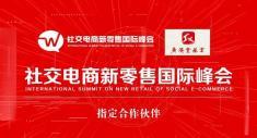 2019社交电商新零售国际峰会指定合作伙伴