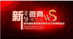 2019杭州新零售微商及社交电商博览会