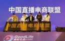 """中国直播电商联盟成立,打造发展""""生态链"""""""