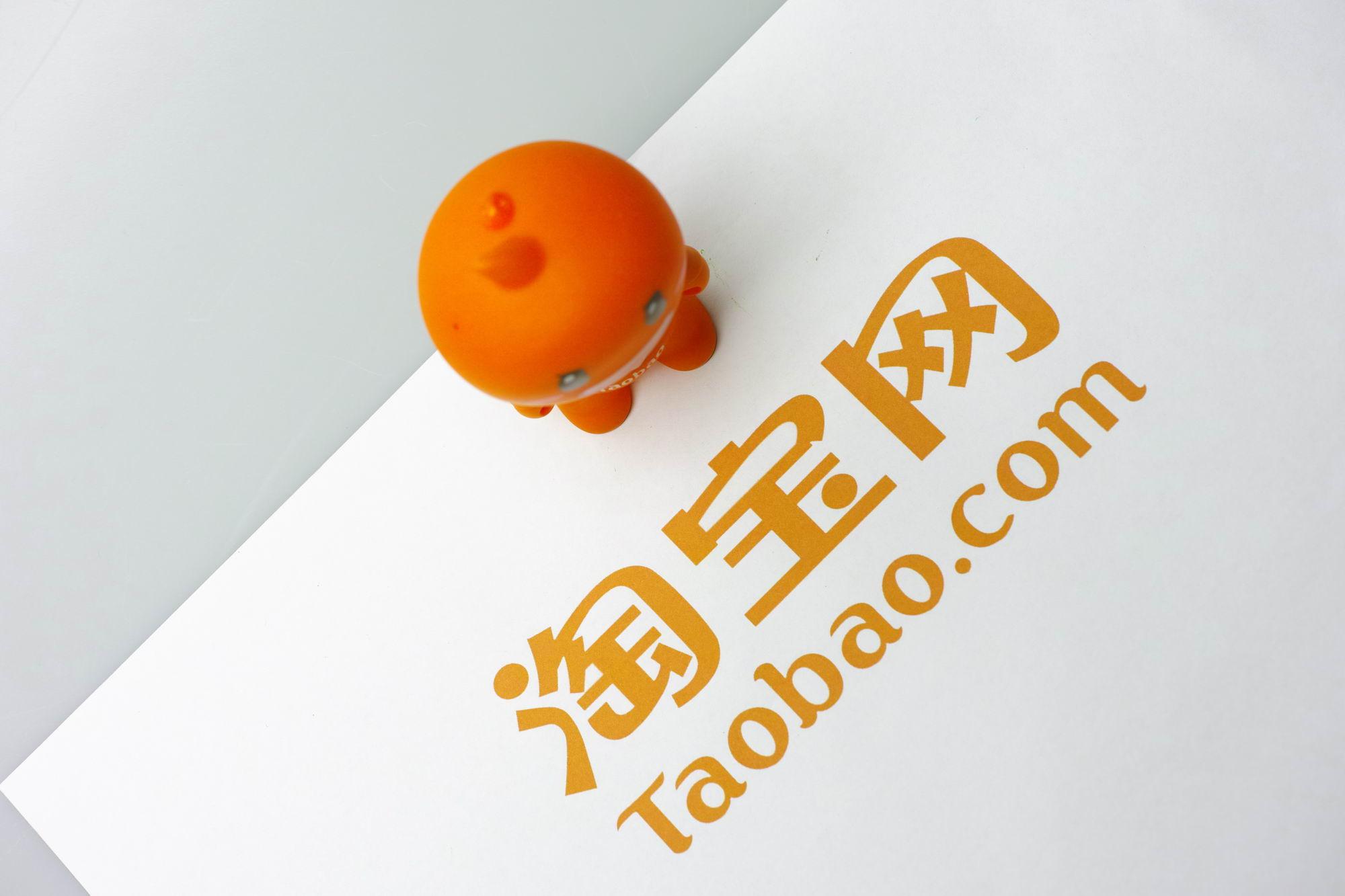 淘宝台湾将于年底停止运营 现已关闭部分功能_零售_电商报