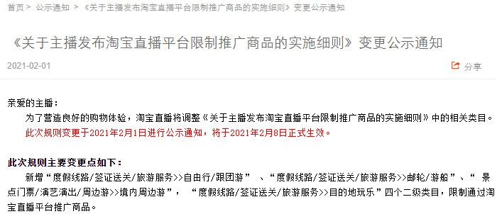 淘宝直播新增平台限制推广商品类目_零售_电商报